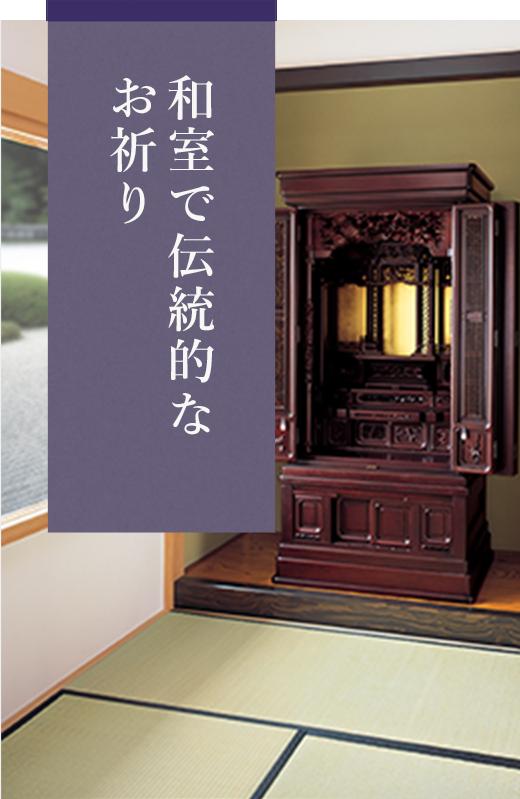 和室で伝統的なお祈り