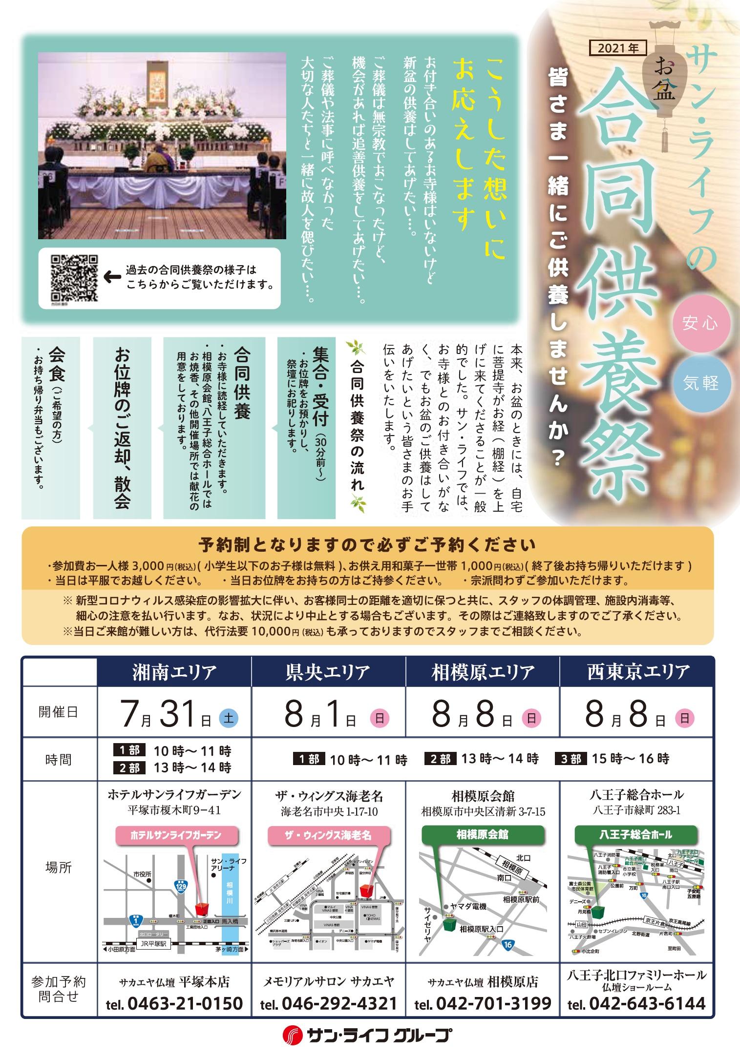 6月ブログ 西東京